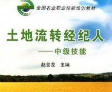 近日,搜土地网搜土地学院第二十六期中国农村土地经纪人运营实务培训班在中国青岛圆满结束。来自山东、安徽、河南、重庆、湖北等地的80余名农村土地经纪人、农民合作社人员以及打算从事农村土地经纪行业的人员参加